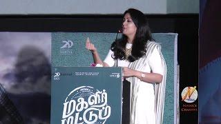 Actress Jothika Speech at Magalir Mattum Audio Launch Event
