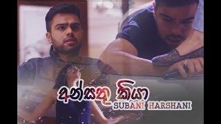Ansathu Kiya | 😢මේක බැලුවොත් ඇසට කදුලක් උනනව සත්තයි.😥 | Subani Harshani New Song 2018