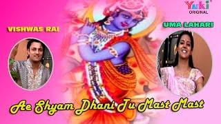 ऐ श्याम धणी तू मस्त मस्त | Ae Shyam Dhani Tu Mast Mast | Shyam Bhajan | by Uma Lahari