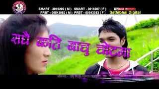 New Suprehit lokdohori songSadhai Kati Bachu Chotama by purnakala bc &nilkumar gotame