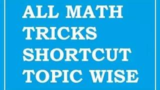 Tnpsc maths tricks