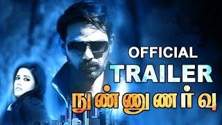 Nunnunarvu   Official Trailer   New Tamil Movie   Mathivanan Sakthivel   Indira