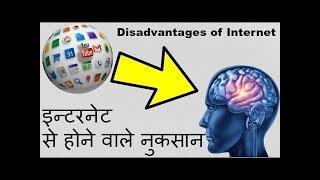 Disadvantage of internet | इंटरनेट के ज्यादा इस्तेमाल से है नुकसान देखें वीडियो।