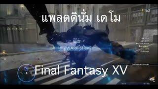 Platinum Demo [Final Fantasy XV, ไฟนอล แฟนตาซี เดโม] พยายามพากษ์ไทยโดยจุ2Noobs