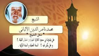 روائع الشيخ الالبانى رحمه الله   هل يشترط فى سجود التلاوة الطهارة واستقبال القبلة ؟
