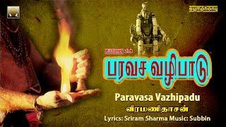 Paravasa Vazhipadu | Veeramanidasan | Full songs Jukebox