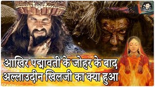 पद्मावती के जोहर के बाद खिलजी का क्या हुआ // What Happend To Alauddin Khilji After Padmavati