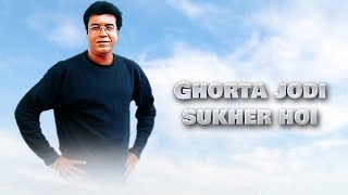 Ghorta Judi Shuker Hoy | Pita mathar Amanot (2016) | Full HD Movie Song | Manna | CD Vision