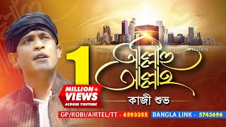 Allahu Allah | Kazi Shuvo | Islamic Gojol | Bangla New Music Video 2017 | FULL HD
