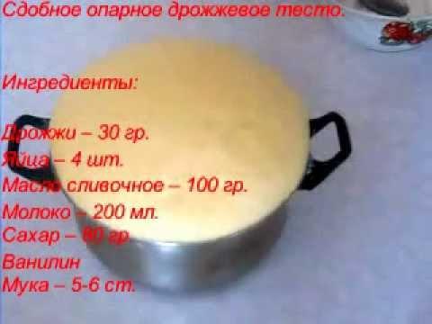 Рецепты сдобного теста в домашних условиях