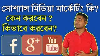 Social Media Marketing Bangla Tutorial - What it is? How Does it Work?
