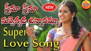 Prema Prema   Female Love Songs Telugu   Telugu Love Songs   Private Telangana Folk Songs