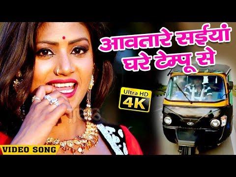Xxx Mp4 आवतारे सईया घरे टेम्पू से 2018 Bhojpuri DJ Song Remix Avatar Sakhi Saiya Tempu Se Dablu Najariya 3gp Sex