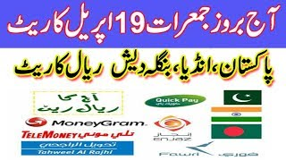 Saudi Riyal Rate Exchange Today 19/04/2018 | Pakistan | India | Bangladesh |SAR|PKR|INR|MJH Studio|