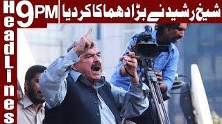Shiekh Rasheed takes a big Decision | Headlines & Bulletin 9 PM | 17 November 2018 | Express News