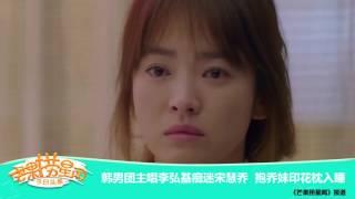 《芒果捞星闻》 Mango Star News:韩男团主唱李弘基痴迷宋慧乔 【芒果TV官方版】
