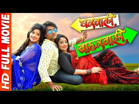 Gharwali Baharwali - Super Hit Full Bhojpuri Movie 2016 - Monalisa & Rani Chatterjee - Full Film