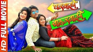 Gharwali Baharwali - Super Hit Full Bhojpuri Movie 2016 - Monalisa & Rani Chatterjee - Full Film