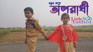 Oporadhi || অপরাধী || Two Little Baby Love || Arman Alif ||Feel The Sweet Love || Bangla New Song ||