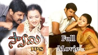 Swamy IPS Telugu Full Length Movie || Vikram, Trisha || Latest Telugu Movies