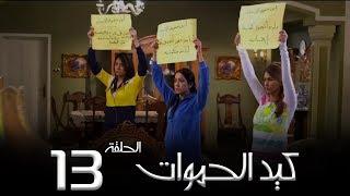 مسلسل كيد الحموات الحلقة | 13 | Ked El Hmwat Series Eps