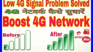 How to increase 4G Network Singnal | Increase 4G Speed in Low Coverage