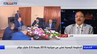 الحكومة اليمنية تعلن عن ميزانية 2018 بقيمة 2.6 مليار دولار