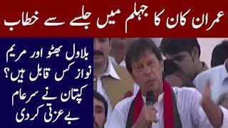 Imran Khan Speech In Jehlum Jalsa | 21 Sept 2017