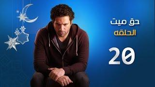 مسلسل حق ميت - الحلقة العشرون |  Episode 20  - 7a2 Mayet
