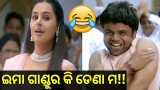 New Odia Video Odia Movie Comedy Rajpal Yadav   Berhampur Comedy Videos   Khanti Berhampuriya Comedy