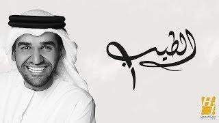 حسين الجسمي - الطيب (حصرياً)   2017