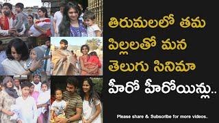 Telugu Actors and Actresses with their Kids at Tirumala Venkateswara Swamy Temple