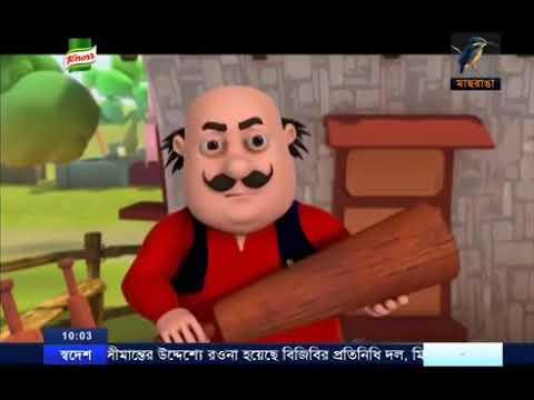 Xxx Mp4 Motu Patlu Bangla New Cartoon 2019 3gp Sex