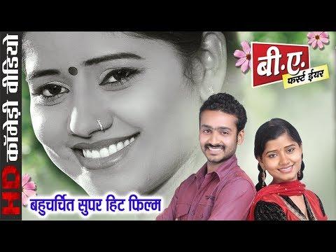 Xxx Mp4 B A First Year बी ए फस्ट ईयर Comedy Scene Chhattisgarhi Movie Clip 2018 3gp Sex