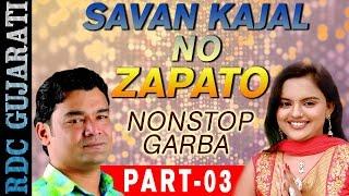 Gujarati Garba Non Stop 2016 | Savan Kajal No Zapato - 3 | Kajal Prajapati, Savan Raval | LIVE VIDEO