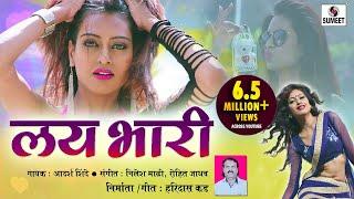 Lai Bhari - Marathi Lokgeet - Sumeet Music