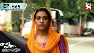 Crime Patrol - ক্রাইম প্যাট্রোল (Bengali) - Ep 565 - Confusion (Part-2)