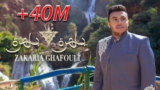 Zakaria Ghafouli - Bahra Bahra (EXCLUSIVE Music Video)   (زكرياء الغفولي - باهرة باهرة (حصرياً