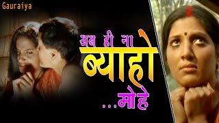 'Ab Hi Na Byaho Mohe' Video Song | Gauraiya| Jyotsana Rajoria| Yellow & Red Music