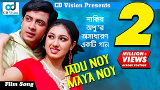 Jadu Noy Maya Noy | Shakib Khan | Apu Bishwas | New bangla movie song 2017  | CD Vision