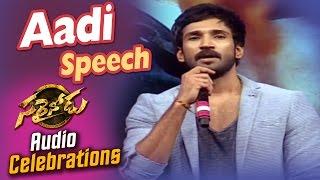 Aadi Speech at Sarrainodu Audio Celebrations || Allu Arjun, Rakul Preet