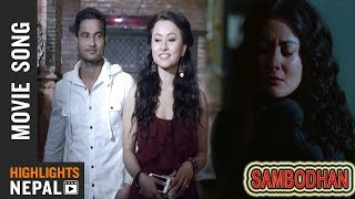 Narou Narou - Video Song | Nepali Movie SAMBODHAN | Shiva Pariyar, Preeti Kaur | Namrata Shrestha