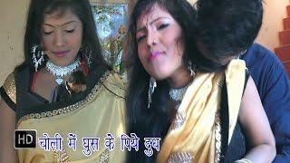 Choli Me Ghus Ke Piye || चोलिया में घुस के पिये || Bhojpuri Hot Songs