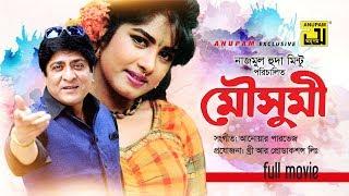 Moushumi   মৌসুমি   Moushumi, Amit Hassan & Nadim Haydar   Bangla Full Movie