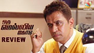 Oru Melliya Kodu Review | Arjun, Shyam, Manisha Koirala| Tamil Movie
