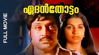 Superhit Malayalam Full Movie   Edenthottam   Romantic Movie   Ft.M.G.Soman, Jayabharathi, Ambika
