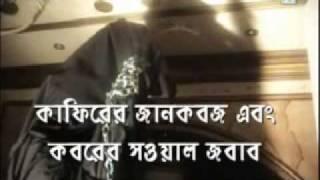 Koborar Ajab Part 2 of 8