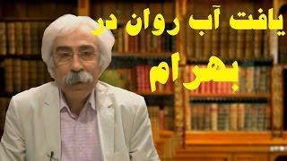 "Dr. Heydari Malayeri, کشف آب در مریخ""  -kashfe ab dar merikh-دکتر  ملایری-"