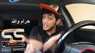 يومي معك / بـغـت تحتـرق سيارتي !!!  حرام والله ...