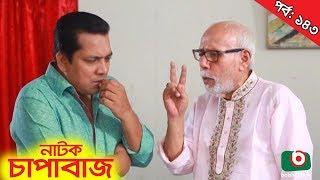 Bangla Comedy Natok | Chapabaj | EP - 143 | ATM Samsuzzaman, Hasan Jahangir, Joy, Eshana, Any